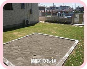 園庭の砂場