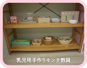 乳児用手作りモンテ教具