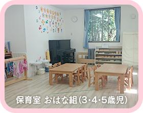 保育室 おはな組(3・4・5歳児)