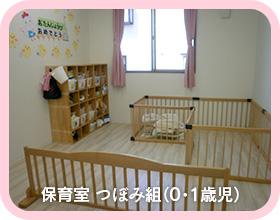 保育室 おはな組(0・1歳児)