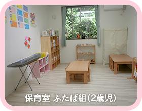 保育室 おはな組(2歳児)